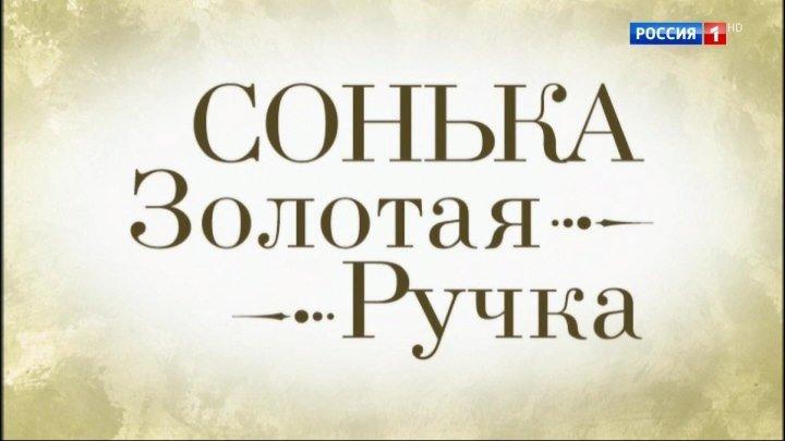 Сонька Золотая ручка - 05 серия из 12. HDTV.1080i