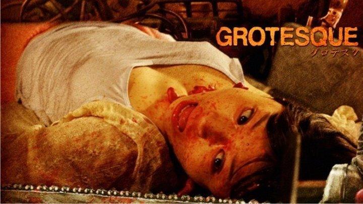 Гротеск \ Gurotesuku (2009) \ ужасы, триллер