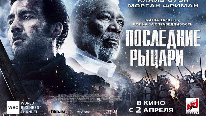 Последние рыцари HD(боевик, приключения)2014