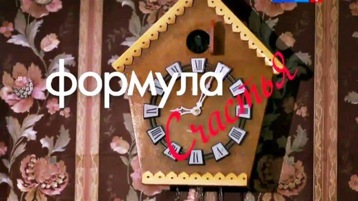 Русская мелодрама «Формула счастья»