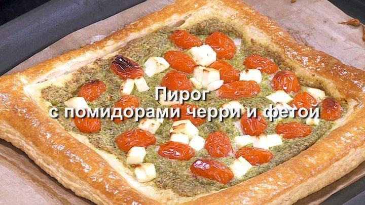Пирог с помидорами черри и фетой от Юлии Высоцкой