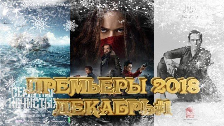 Премьеры 2018 - Декабрь#1