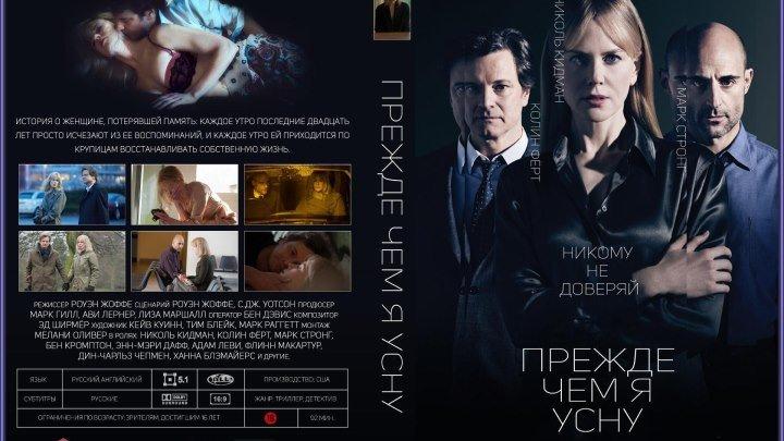"""Х/Ф """" Прежде чем я усну"""" 2014 (16+) Великобритания, США, Франция, Швеция Жанр: триллер, детектив, драма"""