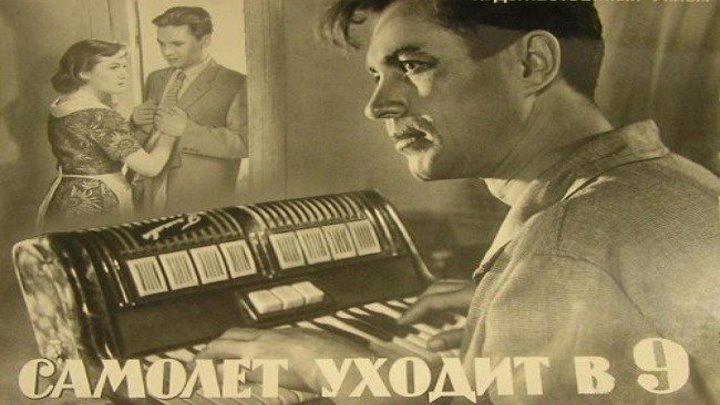 САМОЛЁТ УХОДИТ В 9 (мелодрама) 1960 г