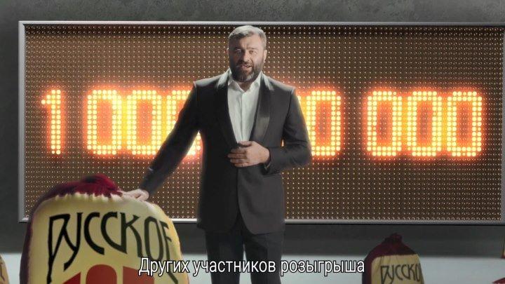 Михаил Пореченков участвует в новогоднем розыгрыше миллиарда рублей