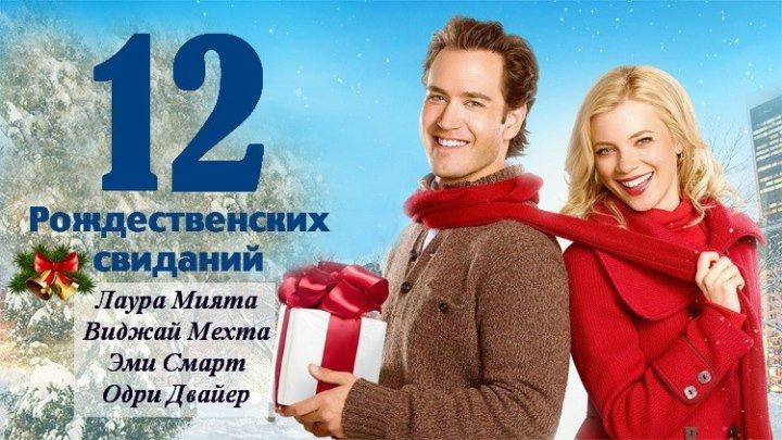 🎬 12 рождественских свиданий (HD1О8Ор) Комедия, фэнтези \ 2О11г