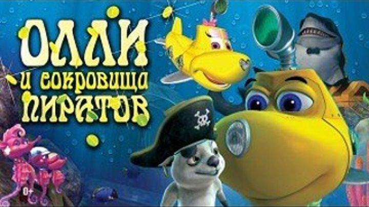 Олли и Сокровища Пиратов _ Мультфильм для детей