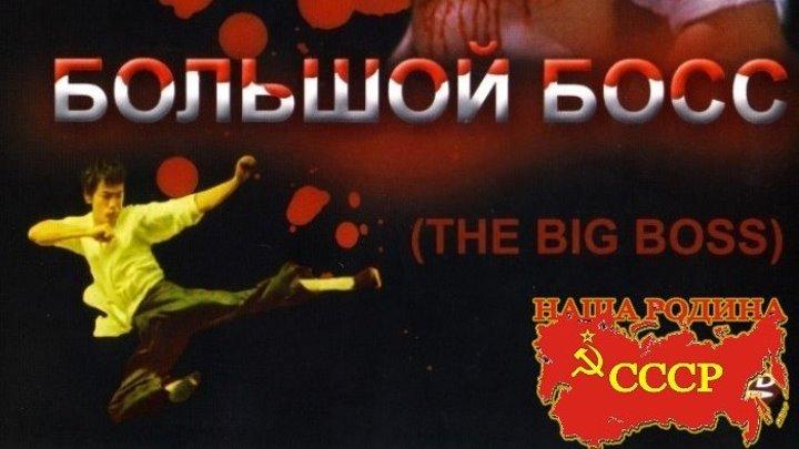 Большой босс 1971 Горчаков VHS
