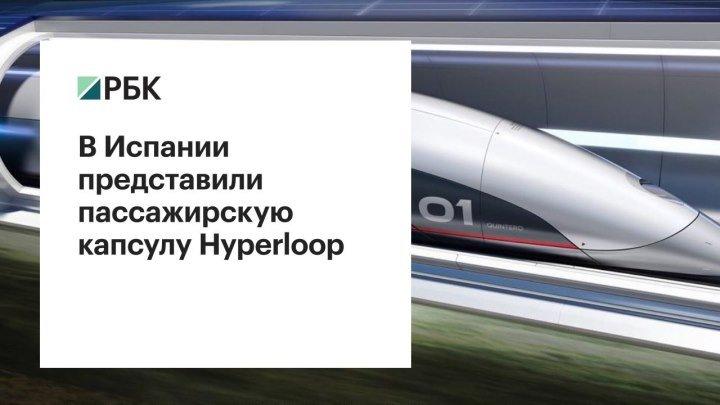 В Испании представили пассажирскую капсулу Hyperloop