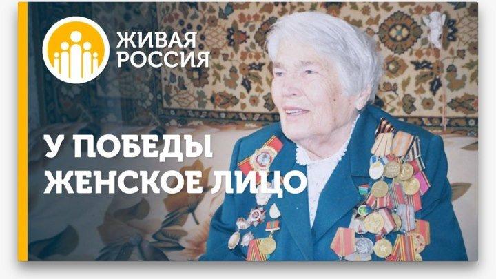 Живая Россия - У победы женское лицо