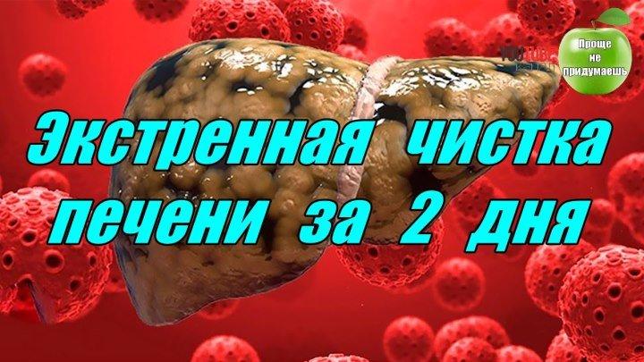 Экстренная чистка печени за 2 дня = чем полезен изюм в домашнем лечении печени