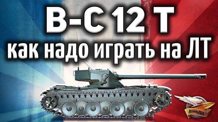 #Amway921WOT: 📝 📺 Bat.-Châtillon 12 t - 4 правила игры на лёгких танках - Это просто - Гайд #гайд #видео