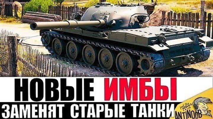 #AnTiNooB: 📅 📺 ЗАМЕНЫ ТАНКОВ В 2019 ГОДУ! НОВЫЕ ИМБЫ В World of Tanks #2019 #видео