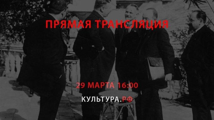 Внешняя политика Советского Союза в 1920-1930-е годы