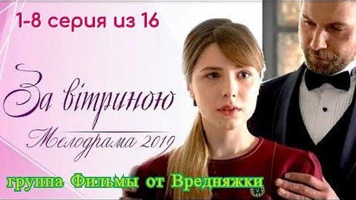 КЛАССНАЯ МЕЛОДРАМА _ **Зa витpинoй** _ HD 1080p _ 2019 (Украинские сериалы / Мелодрамы). 1- 8 серия из 16 #Премьера новинка 2019