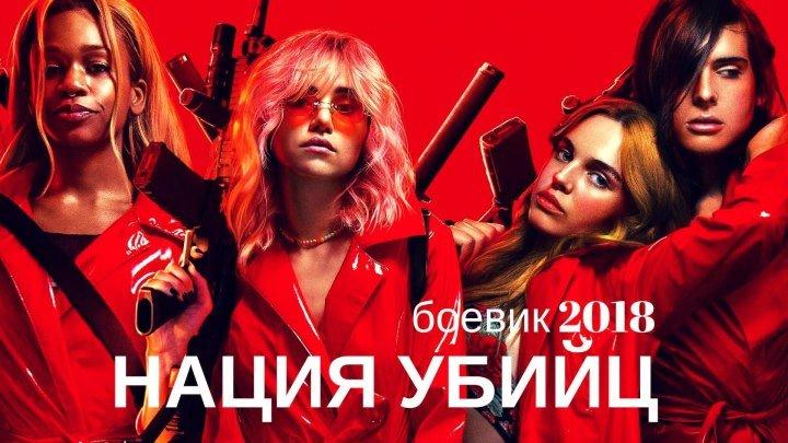 Нация Убийц — Русский трейлер (2018) ссылка на фильм под видео