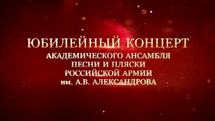 23.02.2019 г. Юбилейный концерт Академического ансамбля песни и пляски Российской армии.