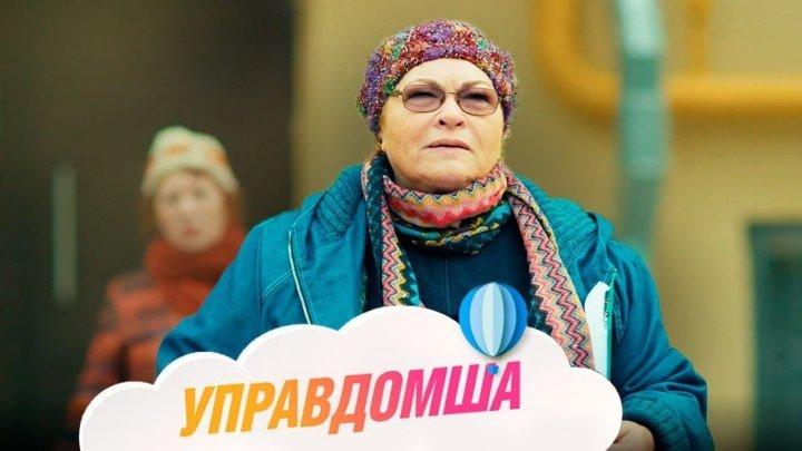 Управдомша (Фильм 2019) Россия