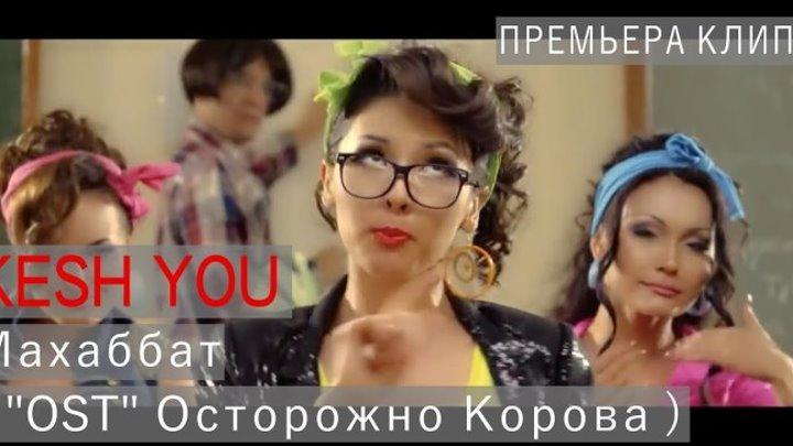 "Kesh You - Махаббат ( ""OST"" Осторожно Корова ) 2014 _ HD"