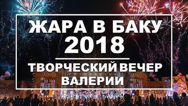 ЖАРА В БАКУ 2018 / Концерт /