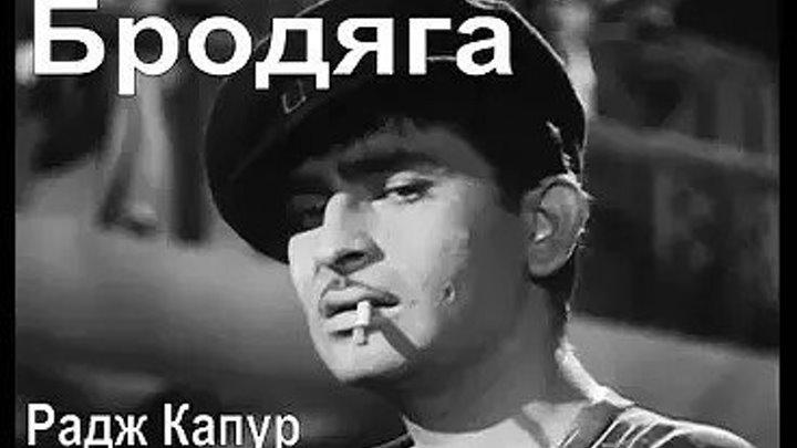 ИНДИЯ БРОДЯГА РАДЖ КАПУР-1951
