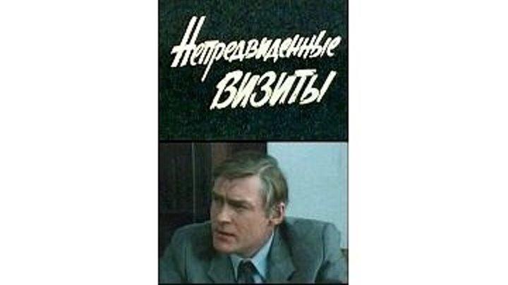 Непредвиденные визиты (1991) 4 серия
