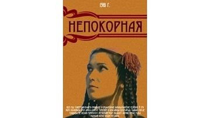 Непокорная (1981 )