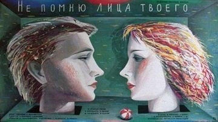 Не помню лица твоего (1988)