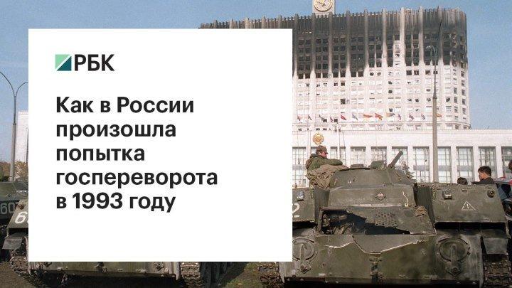 Как в России прошла попытка госпереворота в 1993 году