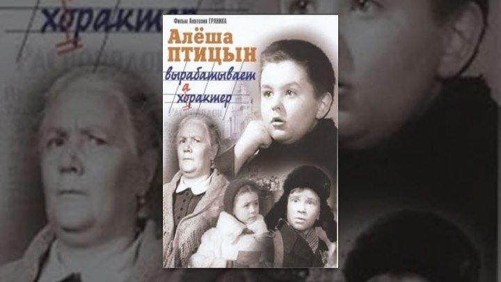 Алеша Птицын вырабатывает характер. 1953.