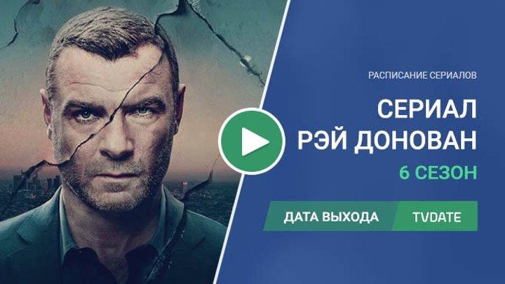 Сериал «Рэй Донован» (6 сезон) — Русский трейлер [Субтитры, 2018]