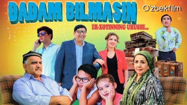 Dadam bilmasin (uzbek kino)🎬Дадам билмасин (узбек кино).