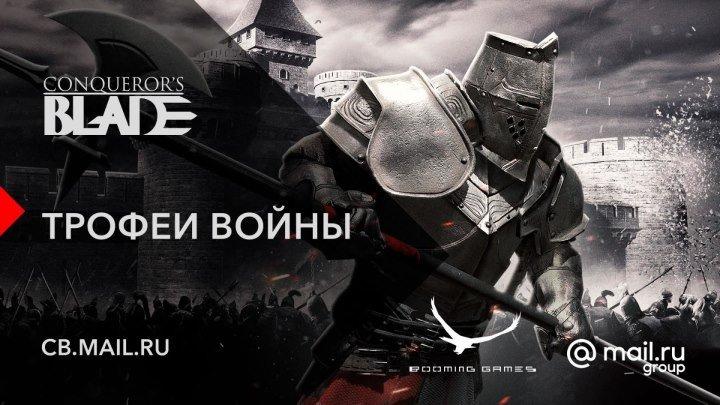 Conqueror's Blade: трофеи войны