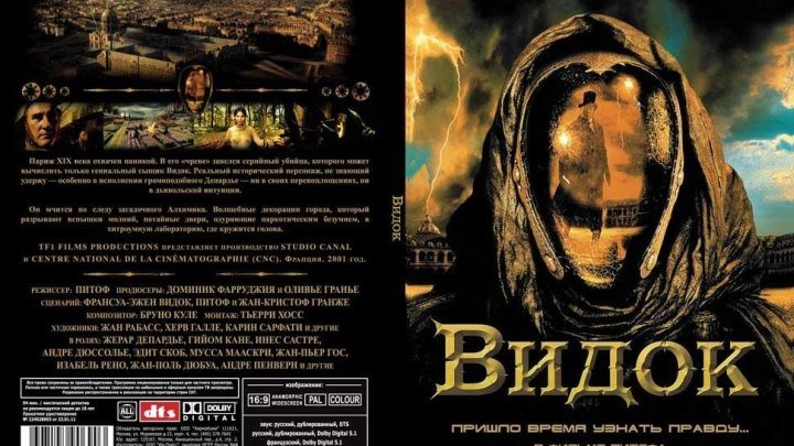 Видок (2001) фэнтези HD