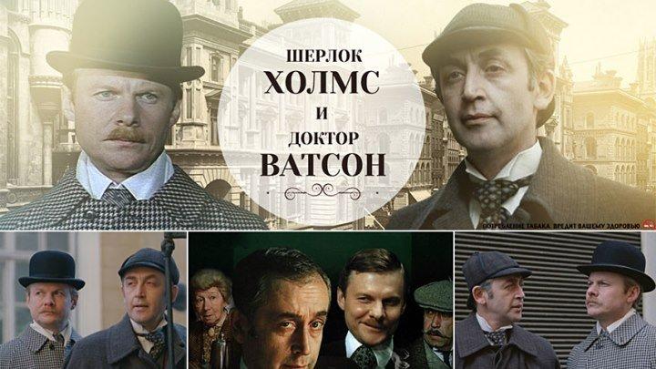 Шерлок Холмс и доктор Ватсон (все серии легендарного фильма)
