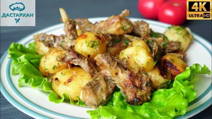 Любимое блюдо ВСЕХ МУЖЧИН ☆ Бараньи ребрышки с молодой картошкой ☆ Вкусный