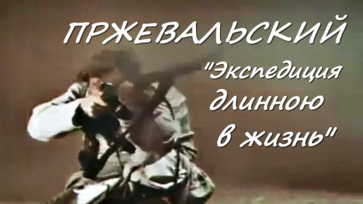 Николай Пржевальский «Экспедиция длиною в жизнь»