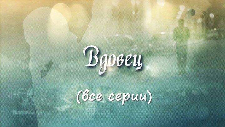 Русская мелодрама «Вдовец» (все серии)
