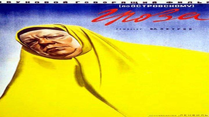 Гроза (1933)