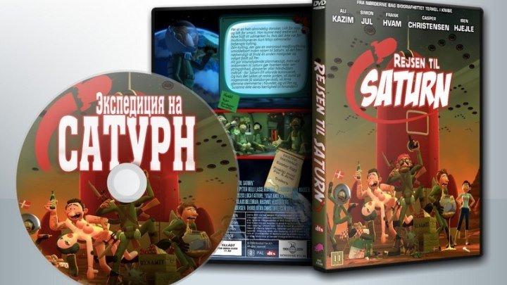 мультфильм Экспедиция на Сатурн (2008)