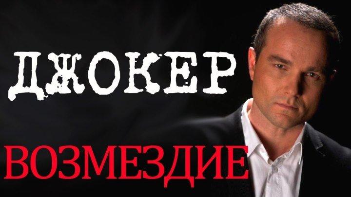 """Джокер """"Возмездие"""" 2 серия"""