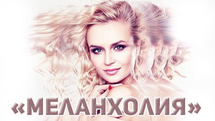 Меланхолия — Полина Гагарина.