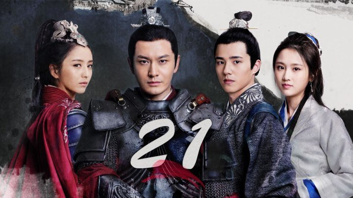 [RUS SUB] Nirvana in Fire 2 / Список архива Ланъя 2, 21/50