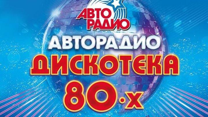 """🅰️ Фестиваль Авторадио _""""Дискотека 80-х_"""" разных лет"""