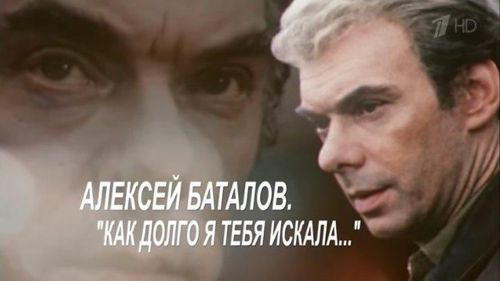 Алексей Баталов. «Как долго я тебя искала...»