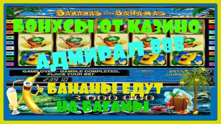 (ССЫЛКА В ОПИСАНИИ ВИДЕО) Как Быстро Заработать Деньги.Игровой Автомат Бананы на Багамах[Bananas go Bahamas].Отзыв