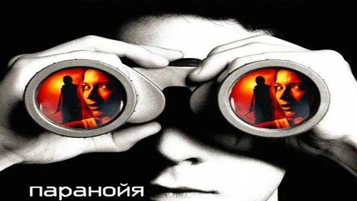 Паранойя / Disturbia (2007) Детективы, Драмы,молодежный триллер Фильмы про катастрофы, Фильмы про психологию