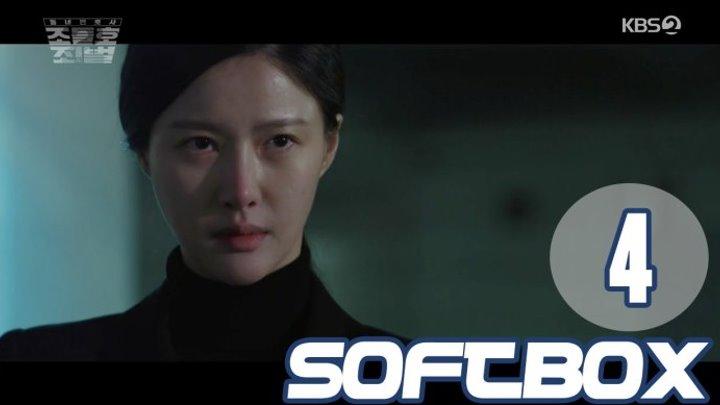 [Озвучка SOFTBOX] Соседский адвокат Чо дыль Хо 2 04 серия