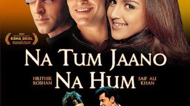Ни Ты Не Знаешь, Ни Я (Na Tum Jaano Na Hum 2002)