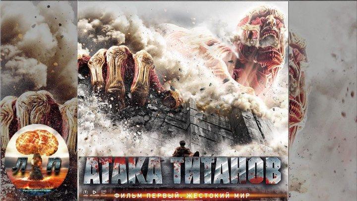 Атака титанов. Фильм первый׃ Жестокий мир (2015) фильм